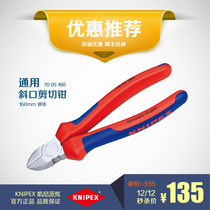 Knipex Kenny Parker German import tool general chrome-plated slant clamp SHEAR CLAMP 7005160 Special Offer