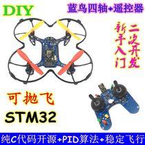 STM32 Open Source Four-axis UAV aircraft DIY flight control stm32 single-chip blue bird four-axis