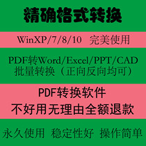 PDF turn Word to make modified reading merge split conversion CAD ppt Excel paper picture editor