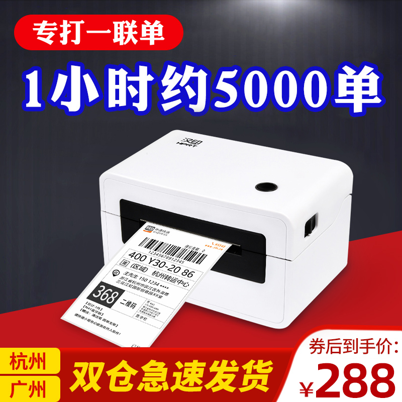 (Shunfeng) Han India N31N41 une imprimante de messagerie unique autocollant thermique téléphone mobile Bluetooth surface électronique simple petite machine unique universelle mono-machine ordinateur portable simple machine