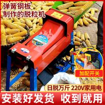 Baolide electric corn thresher Household small peeling planer corn grain bud 220V automatic threshing artifact