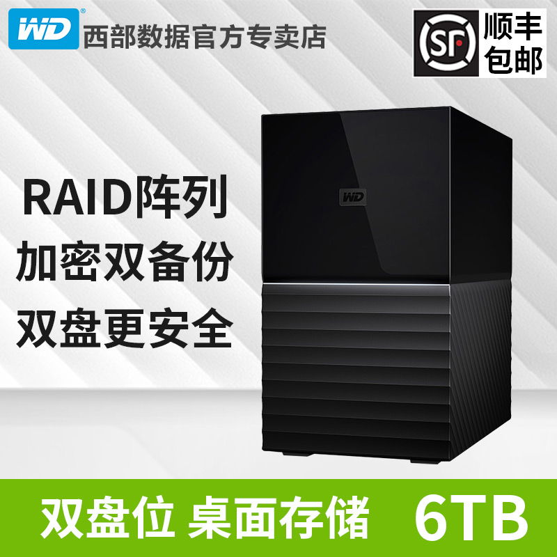 Wd external hard drive, wd western data My Book Duo desktop mobile hard disk 6tb 3.0 encryption dual backup hard drive Western Digital 6t