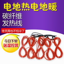 Intelligent electric heating system breeding installation of a full set of household equipment carbon fiber hair hotline cable economy
