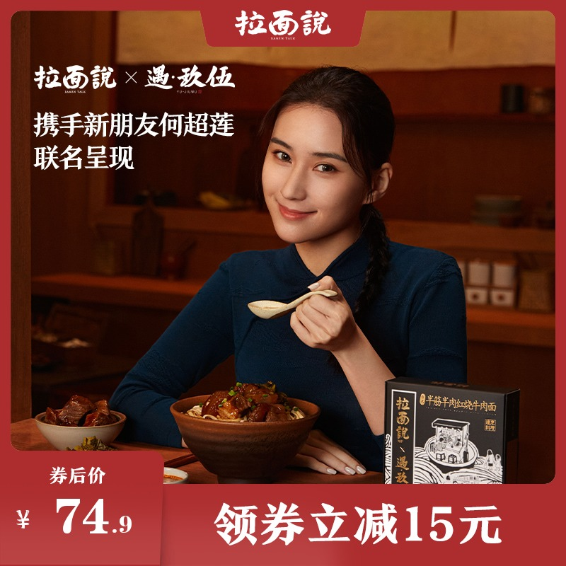 Spot straight-hair ramen said X encounter Wu He Chaolian the same half-rib half-meat table-top red roast beef noodles 3 boxes