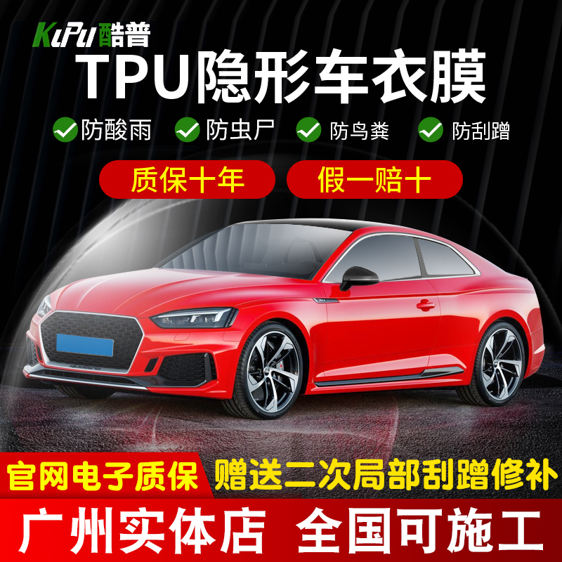 Imported car stealth car clothing transparent film paint surface protection full body rhinoceros skin anti-scratch tpu film installation