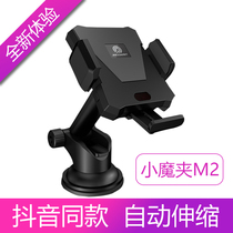 Shake sound the same mesh red small magic clip infrared sensor automatic smart vehicle wireless charging Phone Holder