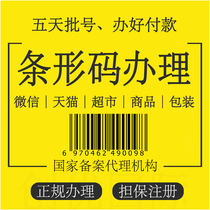 Agent National Commodity Barcode Application for registration EAN National regular 69 supermarket product packaging barcode