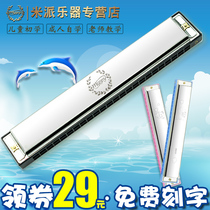 Harmonica senior Rice Pie 24 hole polyphonic C Tune beginner children Primer Student Practice into population organ instrument