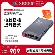 xDuoo 乂 XD05 Основное ухо релиз Все наушники усилитель Портативный HiFi Bluetooth Ear Play улучшает качество звука компьютера вашего телефона