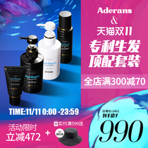 Aderans Edlands syngenta 髪 anti-髮 wash 髮 water essence water cleaning control oil set imported from Japan