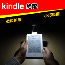 Kindle 558 499 electronic reading lamp reading lamp