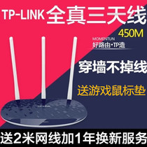 TP-LINK TL-WR886N WIFI wireless home router through the wall Wang 450M high-speed intelligent broadband
