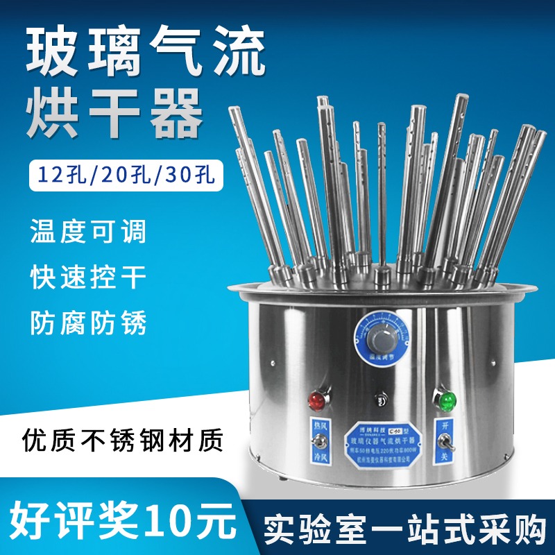 Glass instrument airflow dryer stainless steel C-type laboratory beech glass test tube instrument air flow dryer
