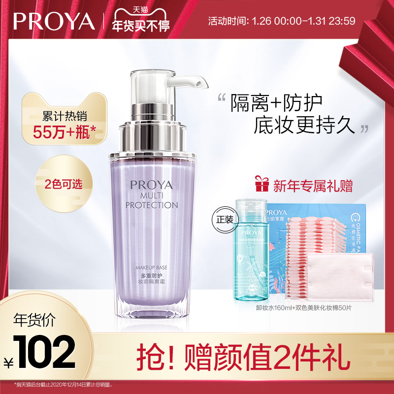 Pereja makeup front bottom isolation cream moisturizing moisturizing makeup before breast brightening light concealer invisible pores students