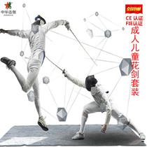 Sword Set fencing clothing adult children 12 pieces Super Set CE certification please note that height and weight