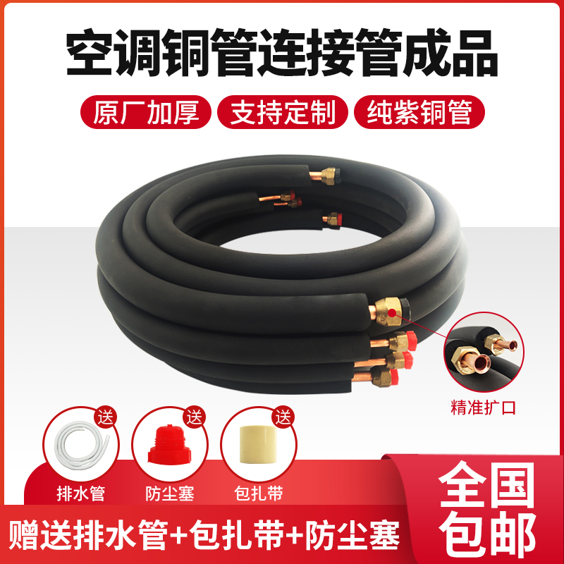 Air conditioning copper pipe finished connected pipe 1P 1.5 2p 3p central external machine extension beauty pass air conditioning special