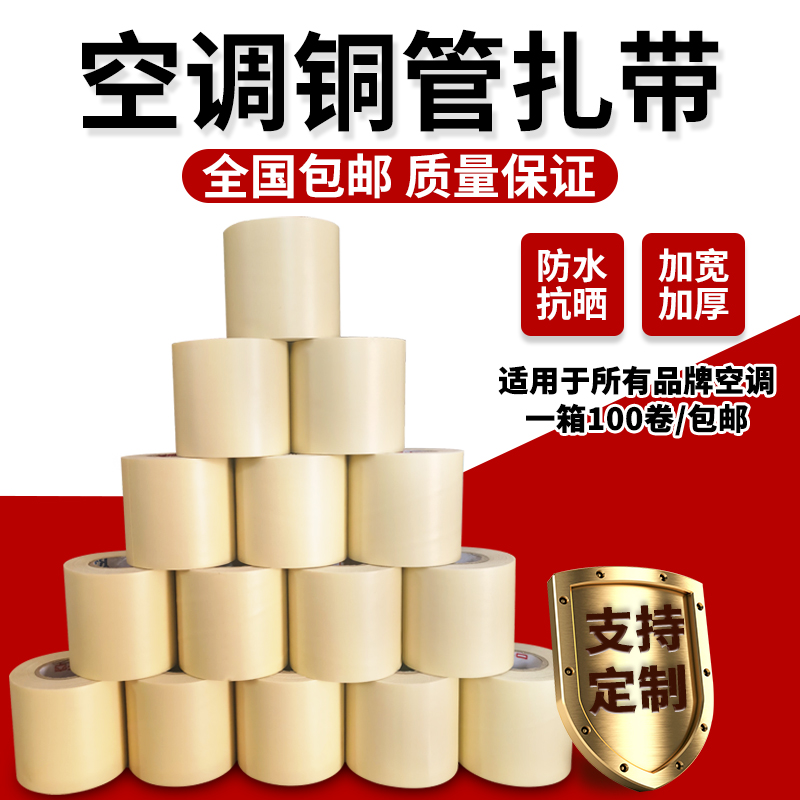Air conditioning bandage with FCL original air conditioning pipe bandage with special strap tape thickened copper aluminum pipe winding tape