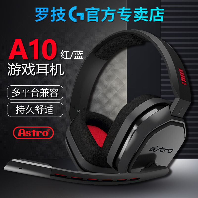 Logitech Astro A10 Headset Game Video Competition Stereo Audio Defense Eating Chicken Surround Earphones