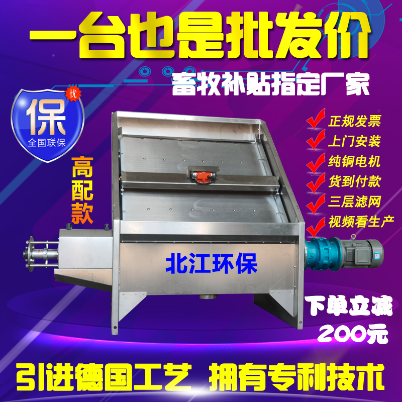 Pig manure dry and wet separator cow dung chicken manure solid liquid separator livestock feces dewatering machine farm environmental protection equipment