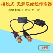 Monitor passive twisted pair transmitter HD Waterproof analog coaxial signal transmitter cable to BNC connector
