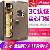 Tiger Safe Household small 3c certification (60cm Fingerprint password Office bedside table invisible into the wall all steel mini into the Wardrobe Office safe deposit Box