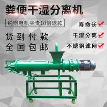 Wet and dry separation machine animal manure dewatering machine pig manure solid-liquid separator farm environmental protection Equipment cow dung chicken manure