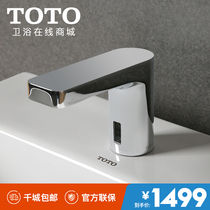 Toto automatic inductive faucet hot and cold splash infrared household hand sanitizer faucet dle124be BSK