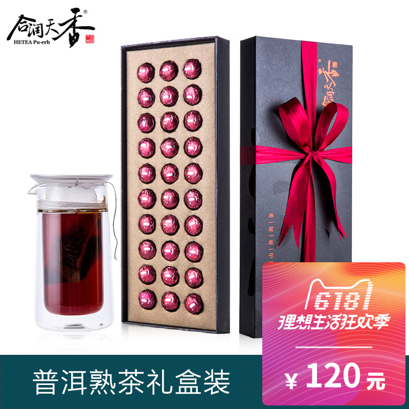 Herun Tianxiang Yunnan Pu'er Tea Cooked Tea Mini-glutinous rice Xiang Pu'er Xiaotuo Tea Gift Box High-grade Customization