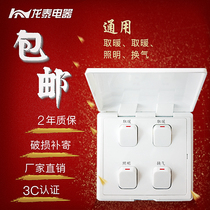 Yuba switch four open 10A86 type waterproof bathroom bathroom universal flip 4 open warm lighting ventilation