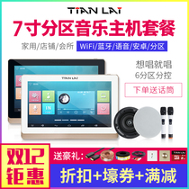 Teana TL-109 Home Background music host system set K song smart home Controller 107 upgrade