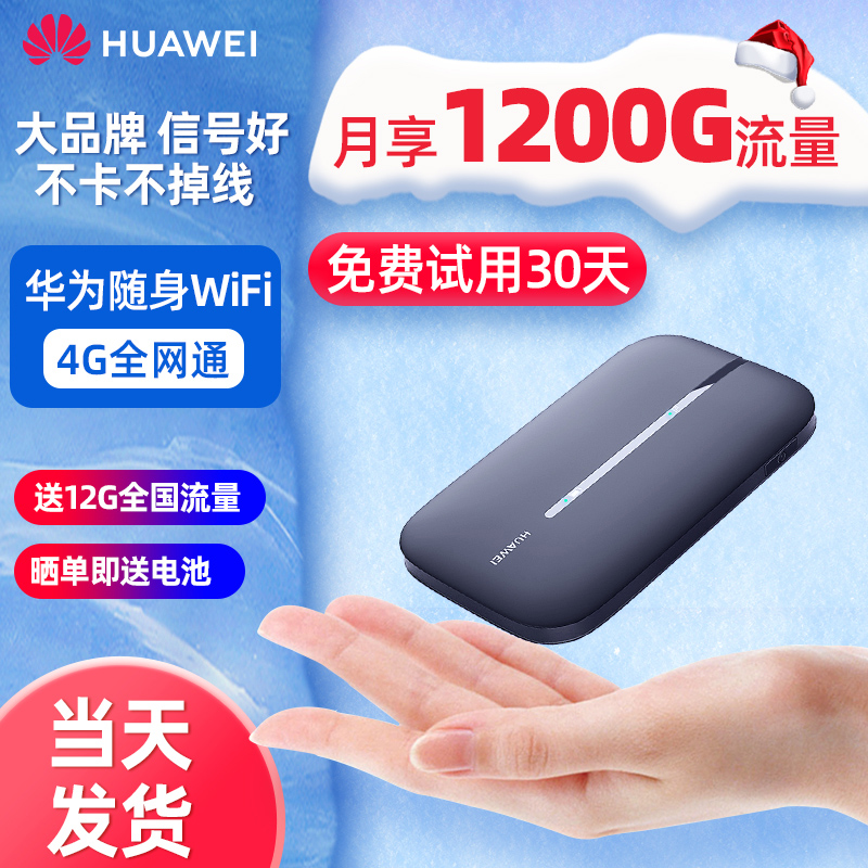 Huawei portable mobile wifi unlimited data 4g card wireless router car portable network mobile phone hotspot three netcom notebook cato accompanying wifi3 Internet of things card