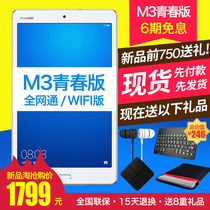 Version 8.0-inch Android Huawei Huawei Tablet M3 youth computer Netcom 4G intelligent pad