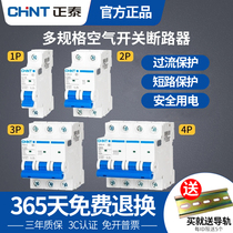 Zhengtai air switch NXB-63a open switch household single 2p small circuit breaker 1p three-phase 3-phase DZ47