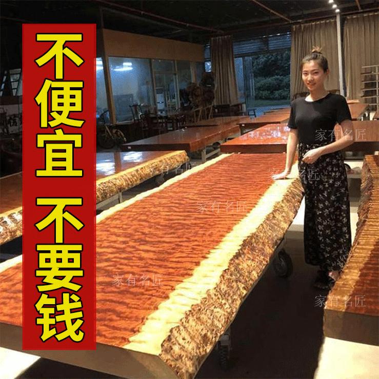 Solid wood big board tea table Bahua Okan wood redwood tea in the new Chinese office table side single board whole ebony