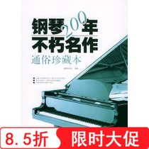 Piano 200 years Immortal masterpiece popular collection Ben (Russia) Czem and other Blue Sky publishing house