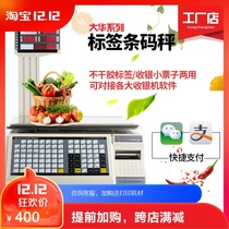 Shanghai Dahua Electronic Scale Barcode Scale label printing electronic called Barcode said supermarket scale called cashier scale All-in-one machine