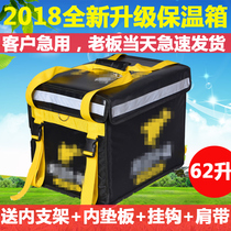 American Regiment Takeaway box rider equipped with insulation box takeaway delivery box crowdsourcing 62 liters large 48l small refrigerated ice