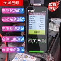 多一蓄电池检测仪DY222容量内阻电量寿命好坏电池检测电瓶检测仪