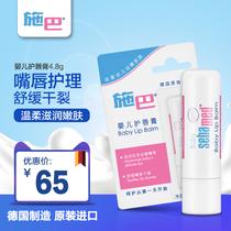 Germany imports BA Baby Lip Balm Soothing dry Mild hydrating child lip balm moisturizing and moisturizing