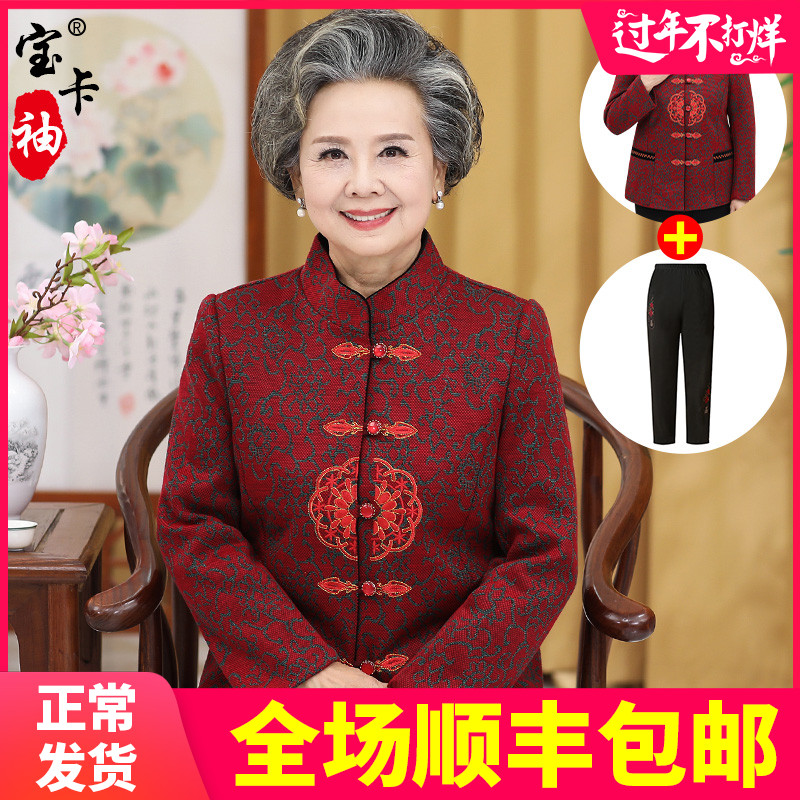 Grandma dress autumn coat in the elderly woman 60 years old 70 size mother set 80 old man clothes spring autumn Tang dress