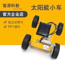 Scientific small production invention DIY solar car model material childrens experimental equipment elementary School toys