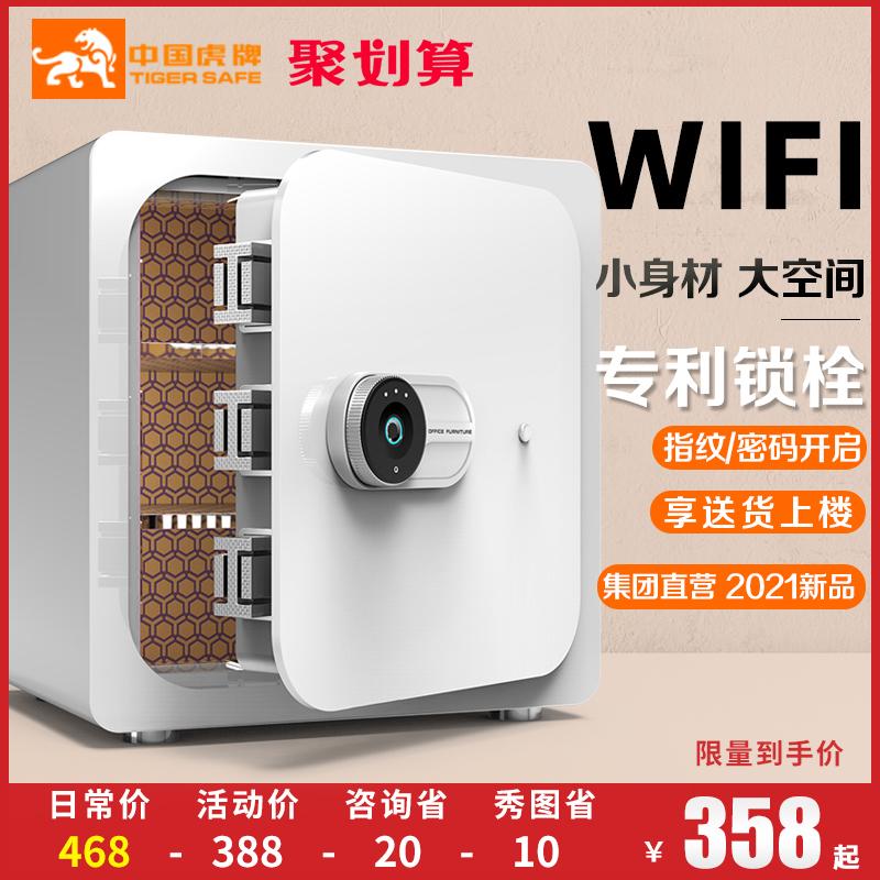 China Tiger marque maison sûre petite wifi anti-vol 45 60 35cm documents bureau de grande capacité tout en acier invisible bedside mini dans le mur garde-robe mot de passe mot de passe clip sûr