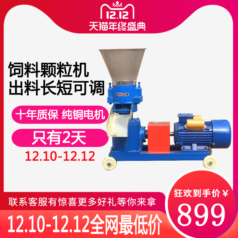 Feed particle machine small 220V household pig cattle sheep chicken duck goosefish rabbit processing and breeding equipment granulation machine