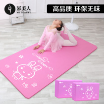Yoga mat dance girl beginner thickened and lengthened anti-slip dance mat practice mat home