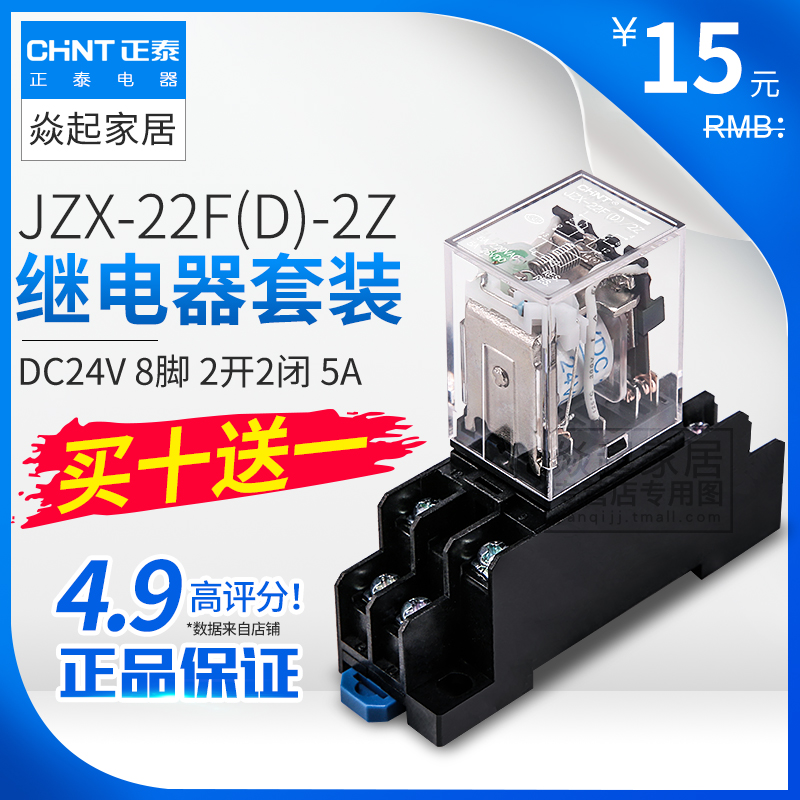 [The goods stop production and no stock]Zhengtai Small Intermediate Relay 24V JZX-22F Electromagnetic Relay 220V AC hh52P 54P 12V