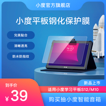 Xiaodu learning tablet s12 tempered film Tablet M10 screen protection film official original anti-blue light