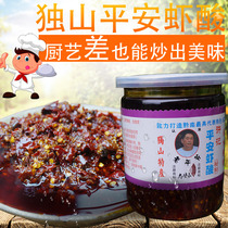 Xu Kee Ping An shrimp sour sauce Fried beef raw material 500g spicy ready-to-eat stinky shrimp sauce old Guizhou Dushan Specialty Shrimp acid