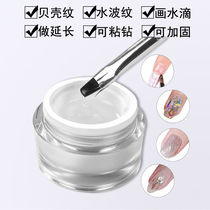 Extended glue nail art phototherapy glue transparent reinforced Diamond glue water corrugated shell shell A model glue nail shop dedicated