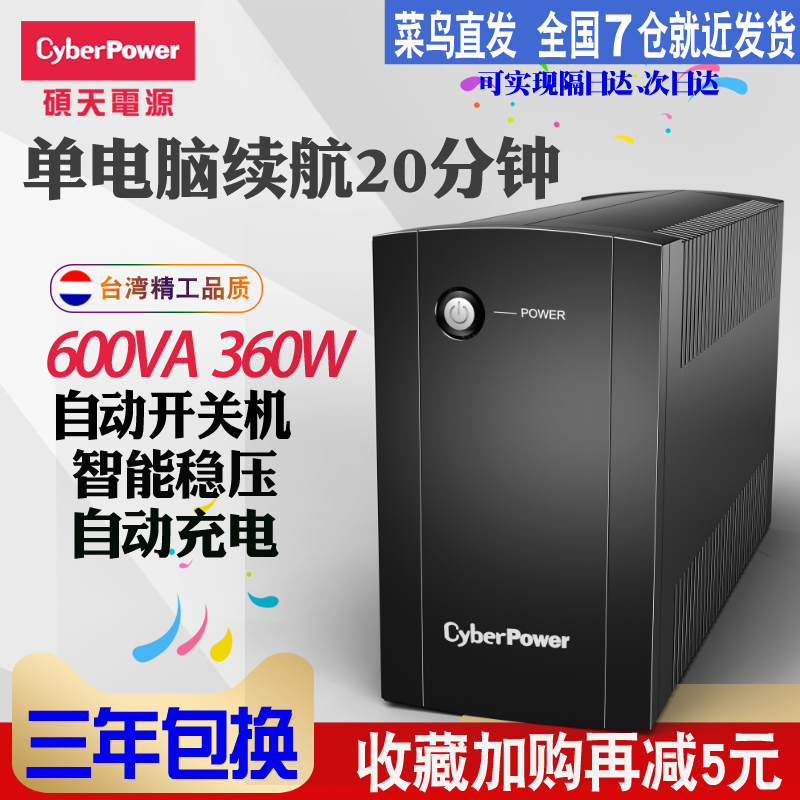 Shuotian UPS Uninterruptible Power Supply Computer Standby Power Supply Pressurized 220V Mobile Power Supply Household Emergency Response