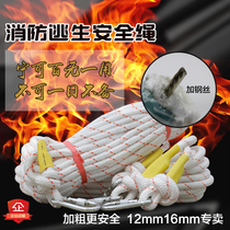Fire rope wire core outdoor mountaineering 12mm16mm home emergency multi-person nylon fire escape rope safety rope